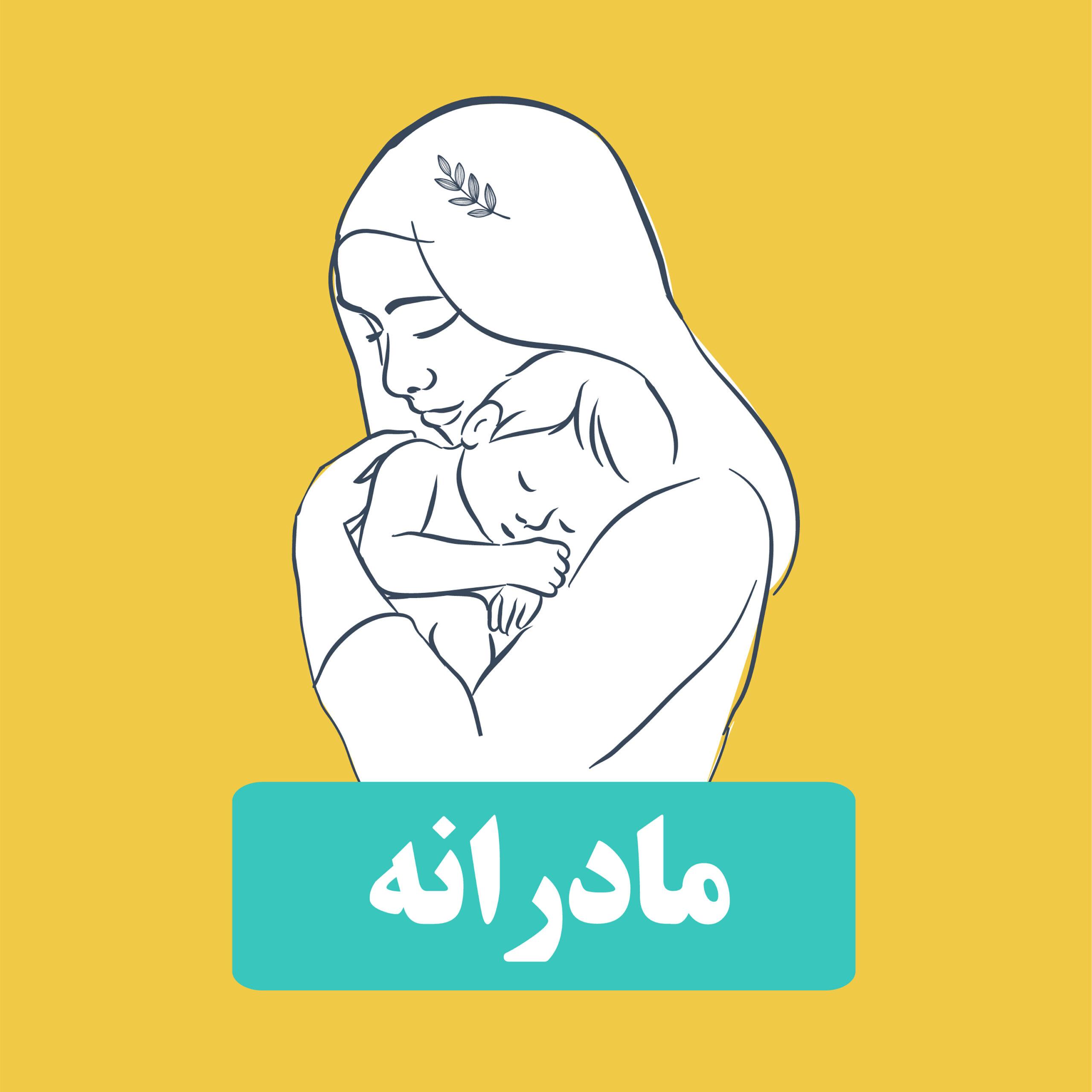 اپیزود ۲۴: چگونه کودکم را برای مهاجرت و مواجه با محیط جدید آماده کنم که آسیب نبیند؟